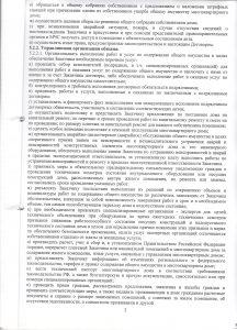 3 стр
