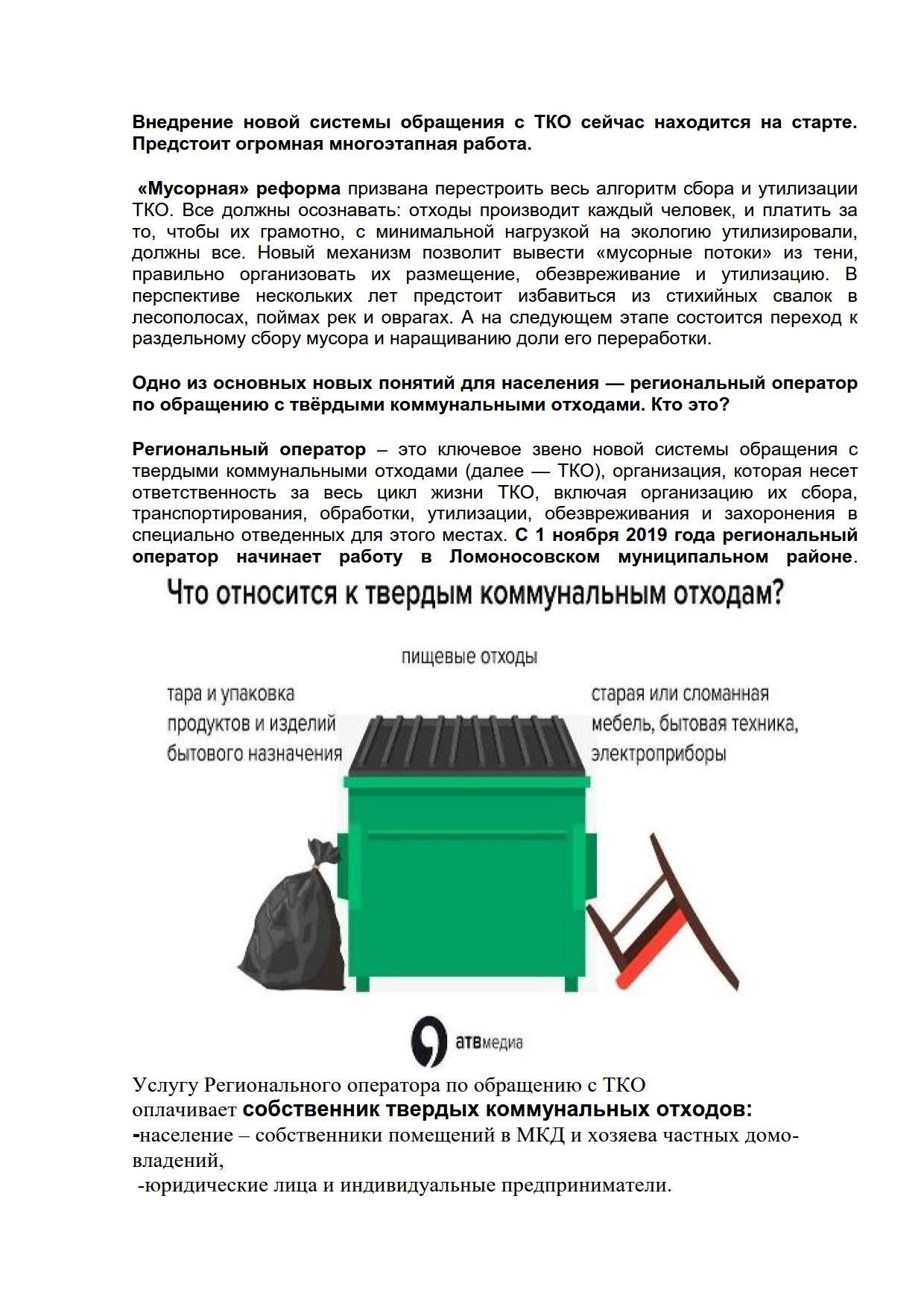 Общая информация по реформе_1