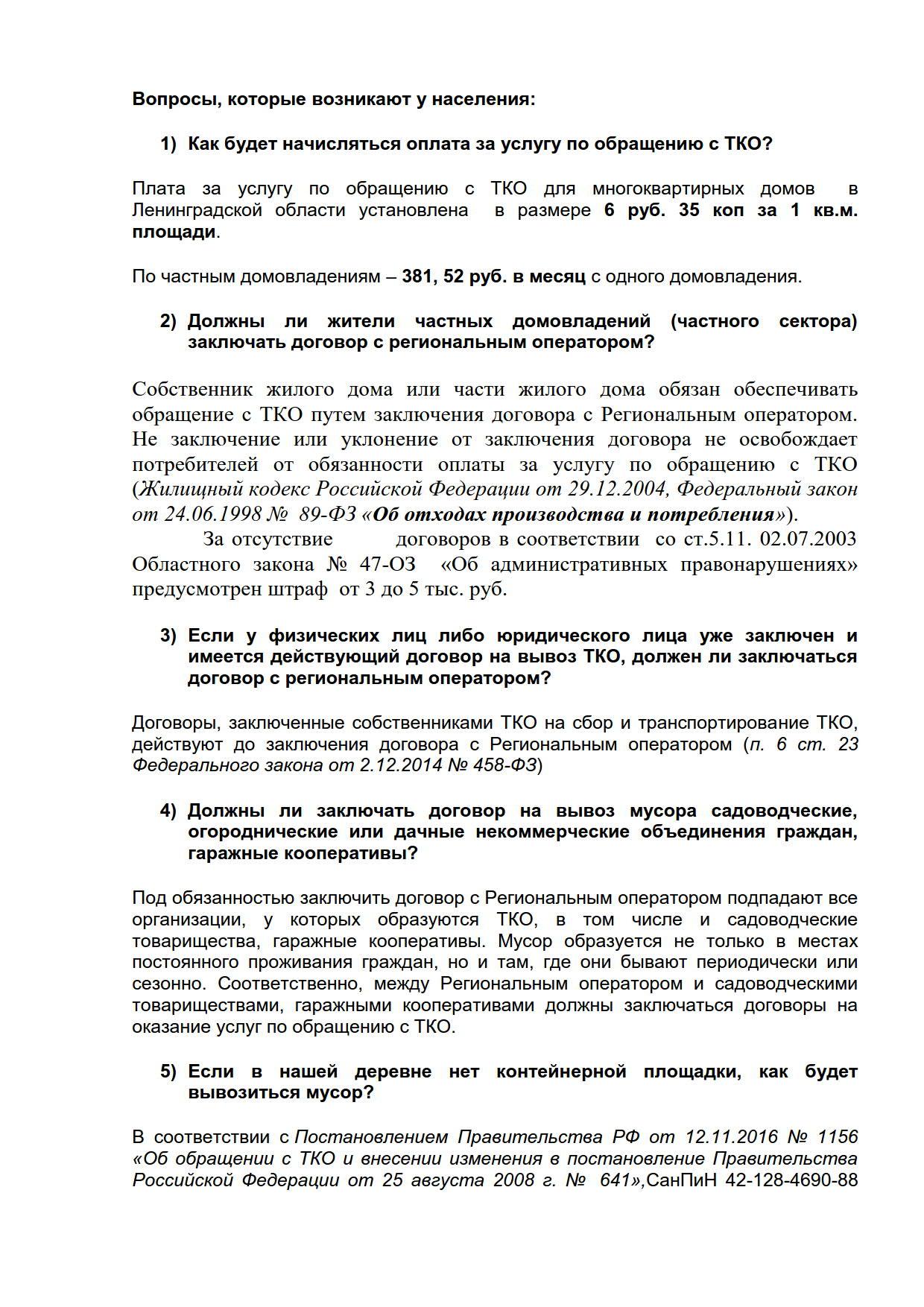 Общая информация по реформе_2