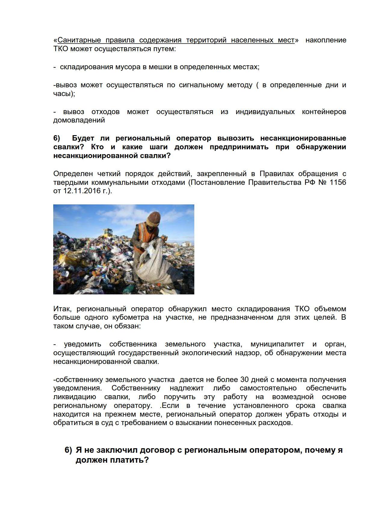 Общая информация по реформе_3