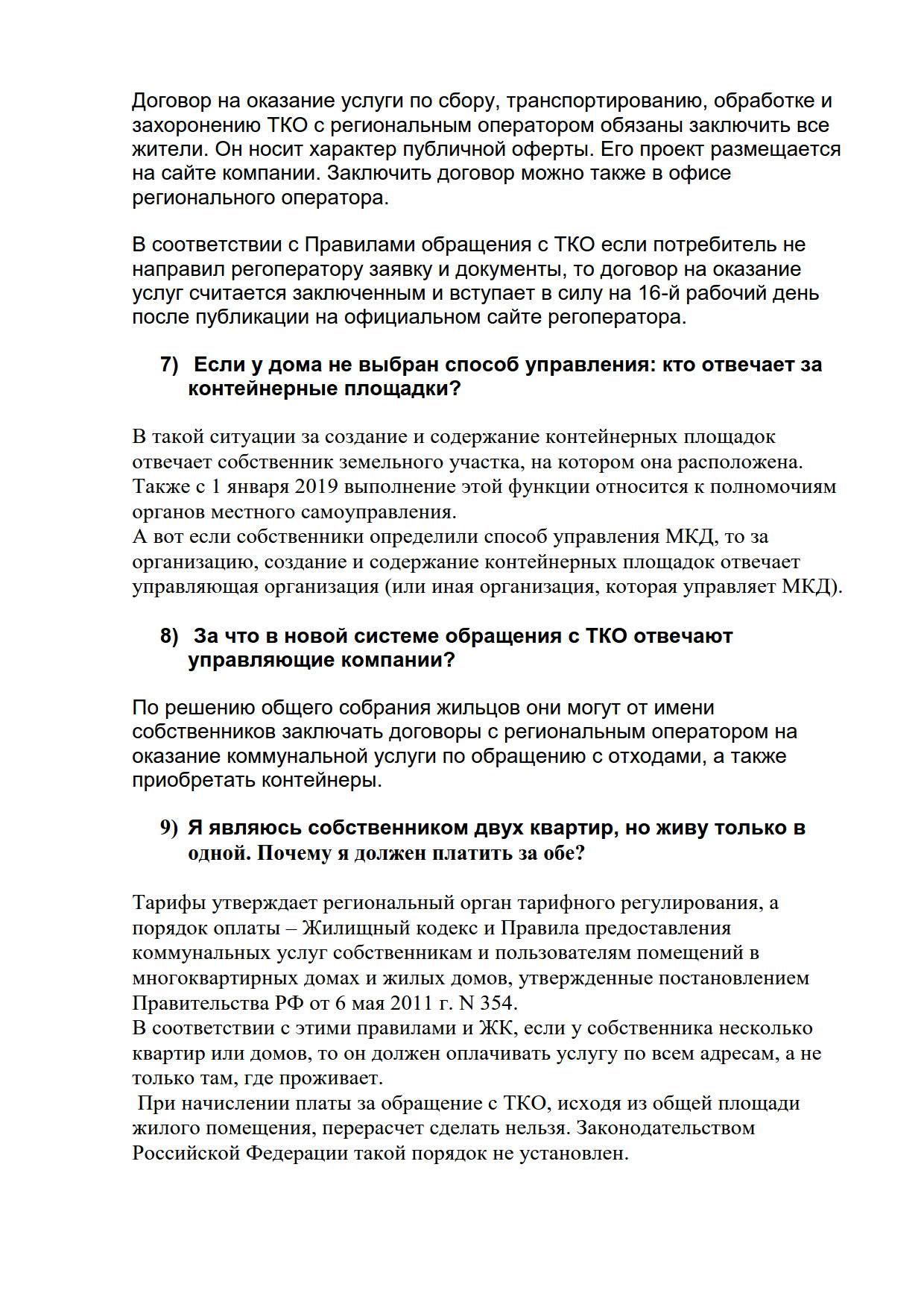 Общая информация по реформе_4
