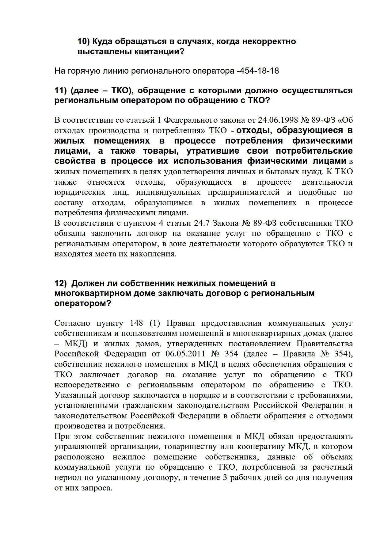 Общая информация по реформе_5