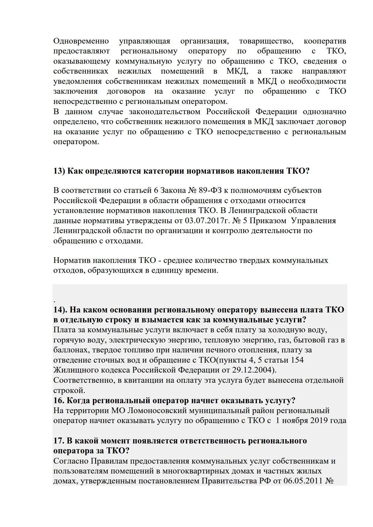 Общая информация по реформе_6