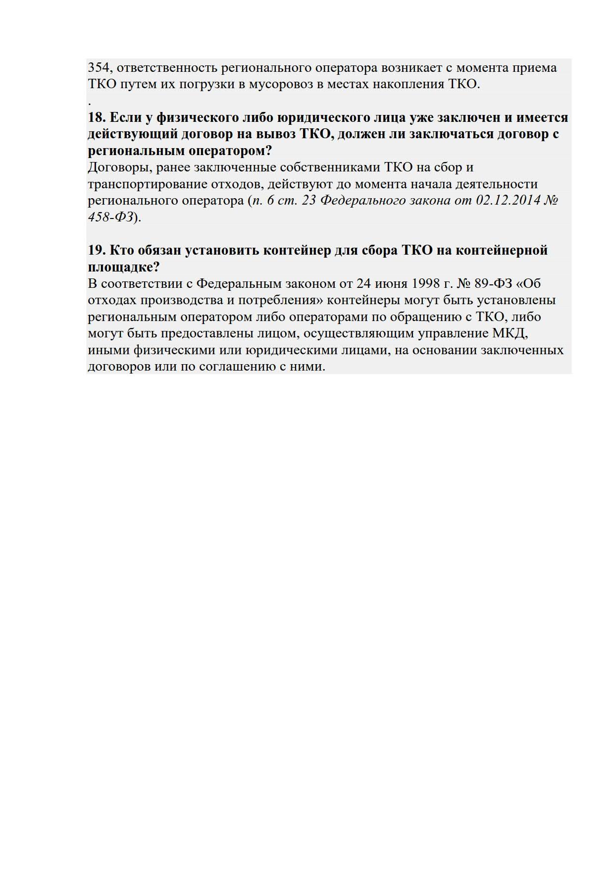 Общая информация по реформе_7