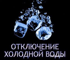 отключение-холодной-воды-1